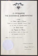 Diploma gvrn grec